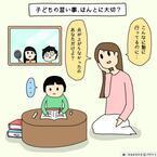 本当にヤル気ある? 子どもの才能を伸ばす「習い事」との付き合い方
