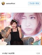 紗栄子、30歳の誕生日会で巨大ケーキにダイブ! ネット上は「食べ物で遊ぶな」「貴族の遊び」と非難殺到