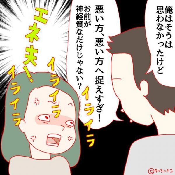 """妻より母が大事!? 姑の味方をする""""エネ夫""""にイライラした体験談3選"""