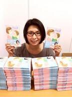"""くわばたりえ、""""福島の米は買わない""""発言! ネットでは「風評被害が広まる」と批判の声"""