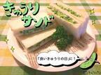 """4/19はきゅうりの日! 子どもが喜ぶおすすめ""""きゅうり""""レシピ2選"""