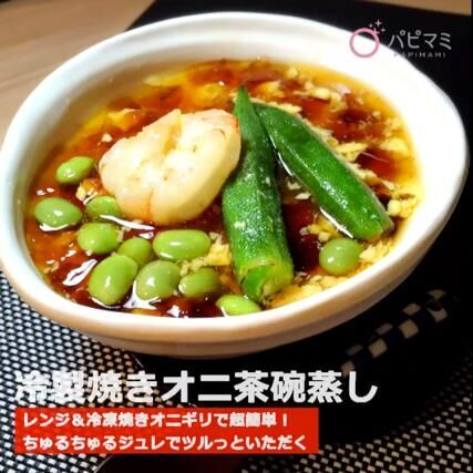 """【料理動画】レンチン作業のみ! 焼きおにぎりの入った""""冷製茶碗蒸し""""レシピ"""