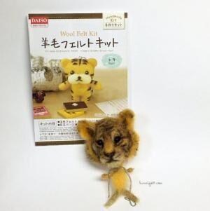 【おもしろハンドメイド画像】羊毛フェルトキットで作ったトラがお手本と違いすぎ