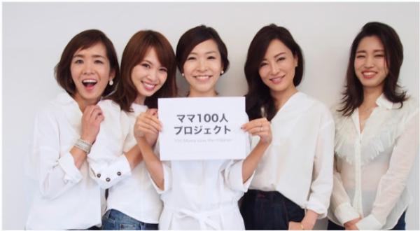 【インタビュー】『ママ100人プロジェクト』ディレクター・小澤あきさんのライフスタイルに迫る!vol.2