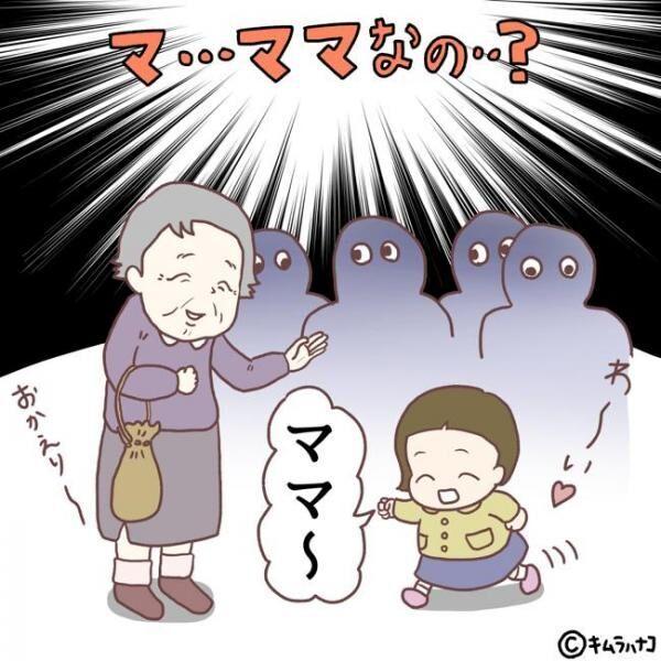 """衝撃の「ママ」呼びも! 現代っ子たちの""""祖父母の呼び方""""ランキング"""