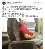 また炎上!クロちゃんが新幹線の座席問題をまた繰り返す