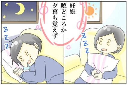 """【妊娠あるある】妊娠中の""""眠気""""ってどうすればいいの‥そんな悩みを抱えるあなたにオススメ!"""