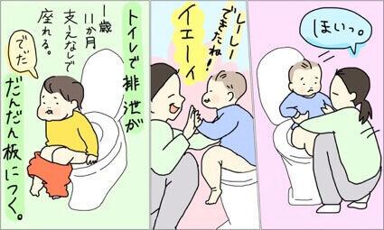 子育てママ必見!おむつなし育児って良いの?