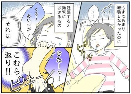 妊娠あるある?寝るときに困る「アレ」の解決法を紹介します!