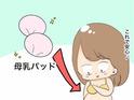 妊娠中の母乳? 母乳が出た時の対処法!