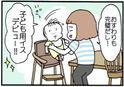 お座りデビューのベビーへ! 便利グッズご紹介