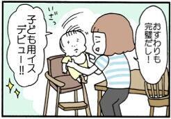お座りデビューのベビーへ!便利グッズご紹介