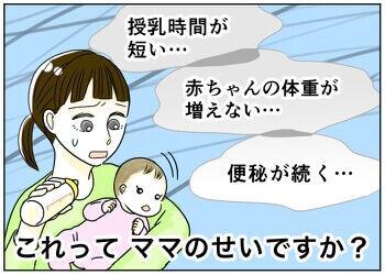 赤ちゃんの少食って親のせい?どうすれば解決するの?