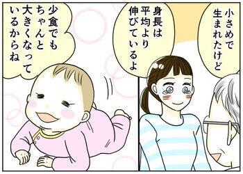 赤ちゃんの少食って親のせい? どうすれば解決するの?
