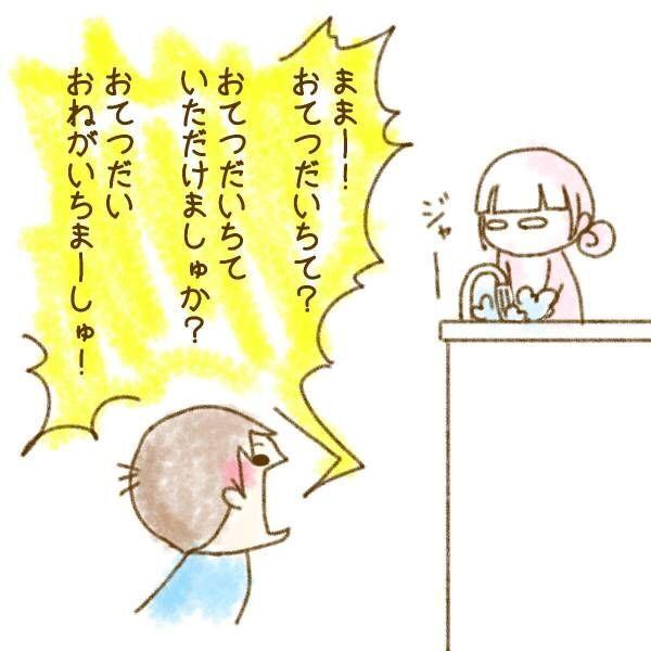【面白育児特集】「まま、おてつだいしていただけましゅか?」息子の要求したお手伝いとは?