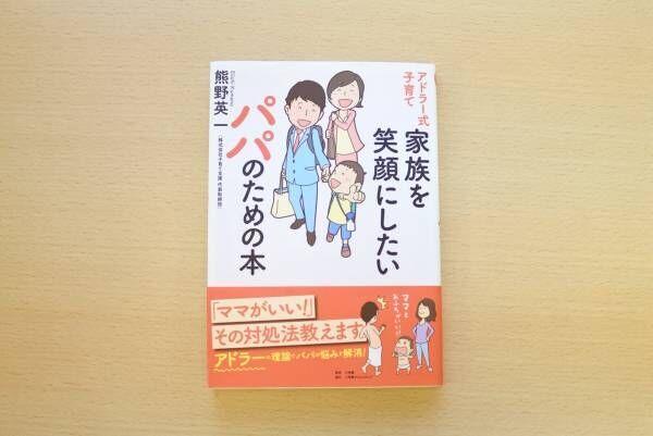 「家族を笑顔にしたいパパのための本」は、アドラー心理学を使った子育て本の決定版!