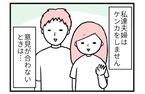 家事で離婚はウソ?夫婦関係を良好にする3つのコツとは
