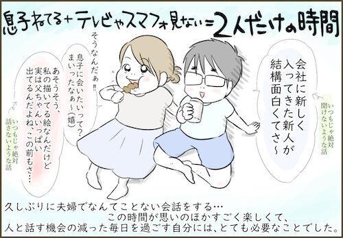 """""""ベランダピクニック""""は一石三鳥?夫婦の会話も増えてイイこといっぱい!"""