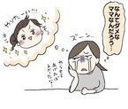 【ダメママ?特集】ピュアな子どもの発言にもついイライラ…→落ち込みMAXな私