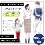 【家族でペアルック?】ママの味方ユニクロのスウェットをお揃いで着てみよう