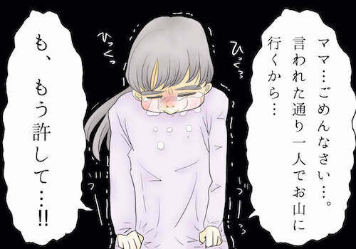 【ダメママ?特集】育児の限界で娘の発言に涙。気づかせてもらった大事なこと