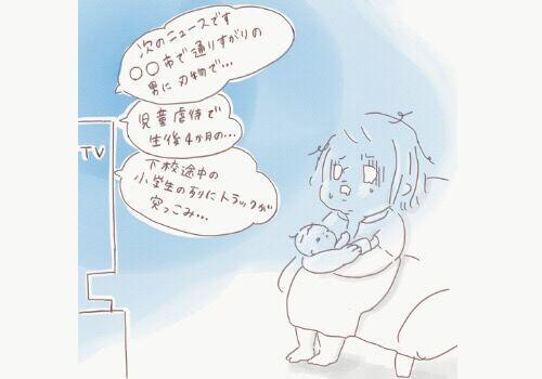 【ダメママ?特集】産後、泣いてばかり。「弱い私は、お母さん失格」と落ち込んだ話
