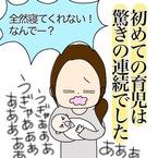 【ママ時間】せめて3時間でも!産後、のどから手がでるほど欲しい〇〇