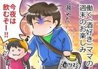 【ママ時間】週一、ママ業お休み宣言!は、叶うのか?