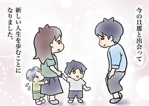 【子連れ再婚、わたしの場合。】第1話:ひとりで稼いでひとりで育てる。その不安を経て
