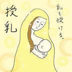 夢見ていた赤ちゃんとの暮らし(妄想)と、産後の現実