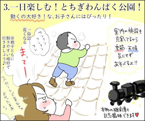 【関東】小さな子ども連れでも1日楽しめる!おすすめレジャースポット