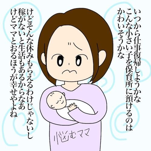 【ワーママ】仕事復帰で罪悪感……1歳からの保育所は「かわいそう」?