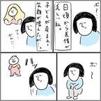 【ママ時間】ママじゃない自分に戻って気がついた。子育てに夢中で忘れていたこと