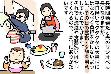 【ママ時間】子どもをパパにお願いして。息抜きは土日だけのアルバイト!