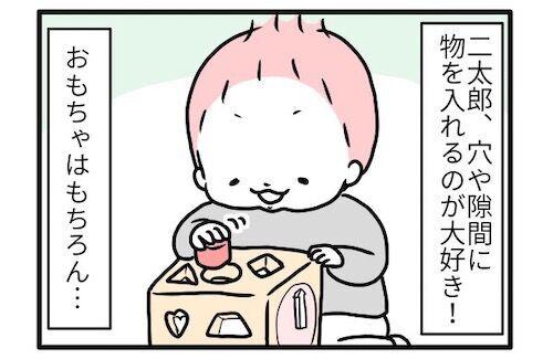 なぜ?1歳のわが子、謎のマイブームは……「穴」。