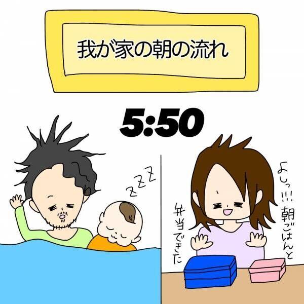 【わが家の朝のドタバタ実況中継】みさこ家の時短ノウハウとは?