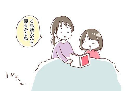 娘がパパを心配?寝る間際に帰ってきたパパに娘がいつもすることとは