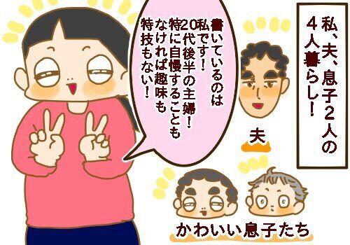 いろいろな家族の形〜ゆき家の場合〜