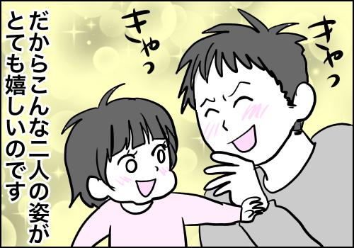パパ嫌だった娘が最近は仲良しに!そんな娘のブームとは…?