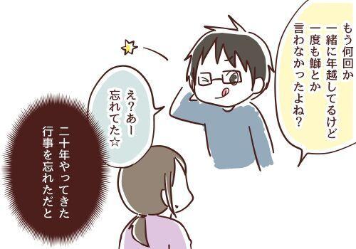 まさにカルチャーショック? 長野県ならではの年末年始の過ごし方とは…?