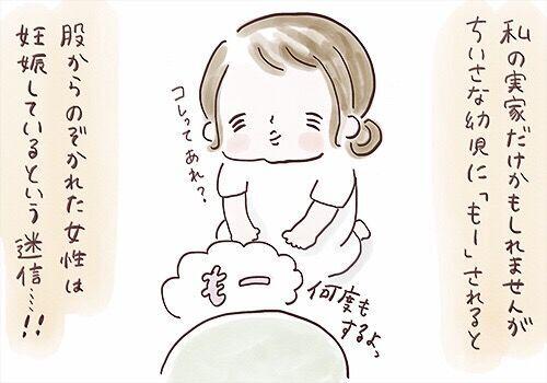 股から覗かれた女性は妊娠してる!? 妊娠にまつわる我が家の迷信とは?