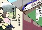 新幹線で子どもが騒いでしまう…! そんな時に有効なものは意外なあれ!
