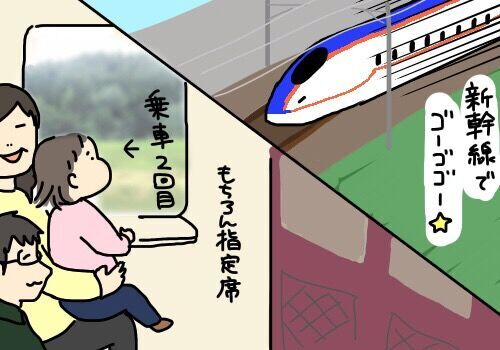 新幹線で子どもが騒いでしまう…!そんな時に有効なものは意外なあれ!