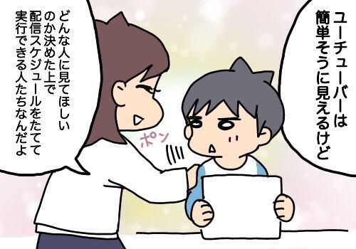 これってイマドキ!?小学生男子が語る「将来の夢」 │ パピマミ