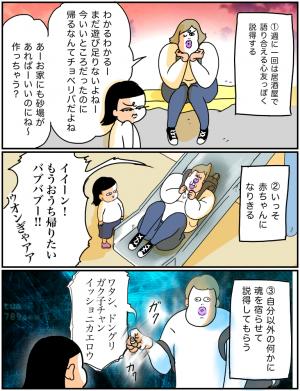 イヤイヤ期の娘への現実逃避策 │ パピマミ