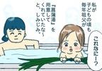 こどもの日!思い出の菖蒲湯に3歳男児と入ったらこうなった │ パピマミ