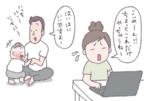 【宝田くま子さん初記事】旦那に子守をお願いしたところ…! │ パピマミ