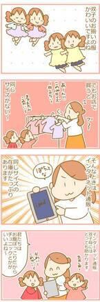 【田仲ぱんださん初記事】双子のお揃いってかわいいですよね! │ パピマミ
