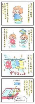 暖かい日におすすめの子供服 │ パピマミ