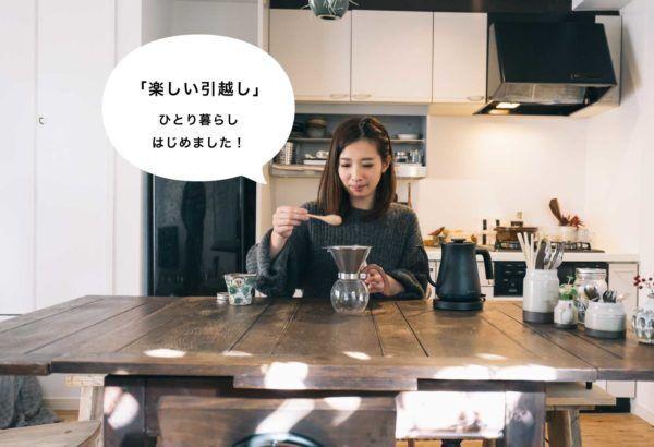 運命のリノベ物件に出会って、憧れのキッチンを実現! 【プチDIY女子達のお部屋案内】